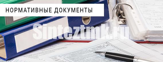 Нормативные документы ректификационной колонны
