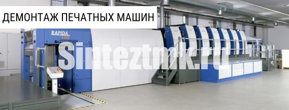 Демонтаж печатной машины